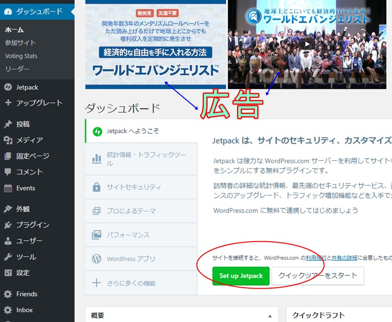 未来サーバー wordpress.com Jetpack