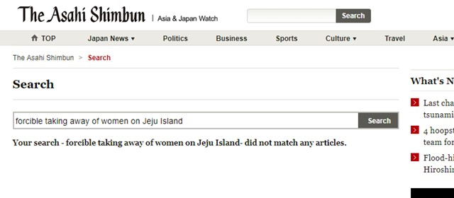 Testimony about 'forcible taking away of women on Jeju Island': Judged to be fabrication because supporting evidence not found